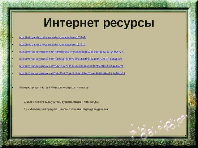 Интернет ресурсы http://fotki.yandex.ru/users/nata-komiati/album/153207/ http...