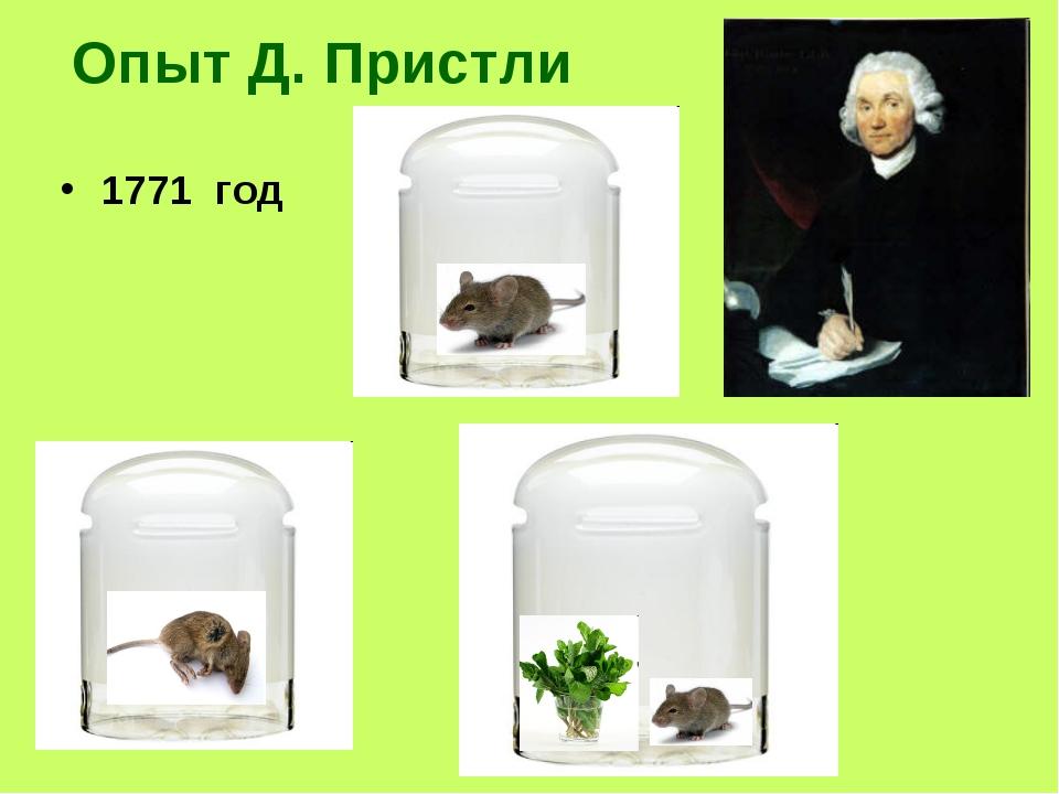 Опыт Д. Пристли 1771 год