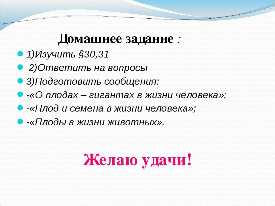 Домашнее задание : 1)Изучить §30,31 2)Ответить на вопросы 3)Подготовить сооб...