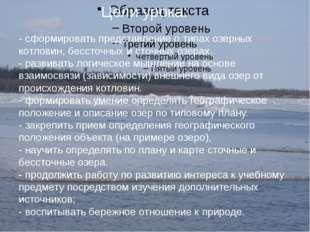 - сформировать представление о типах озерных котловин, бессточных и сточных о