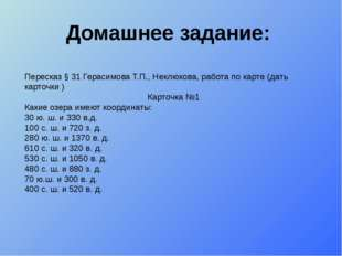 Домашнее задание: Пересказ § 31 Герасимова Т.П., Неклюкова, работа по карте (
