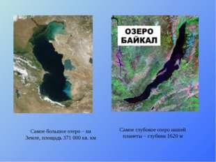 Самое большое озеро – на Земле, площадь 371 000 кв. км Самое глубокое озеро