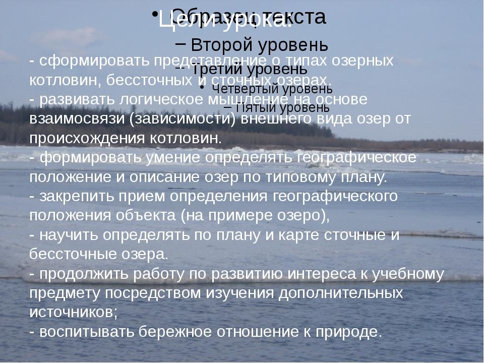 - сформировать представление о типах озерных котловин, бессточных и сточных о...