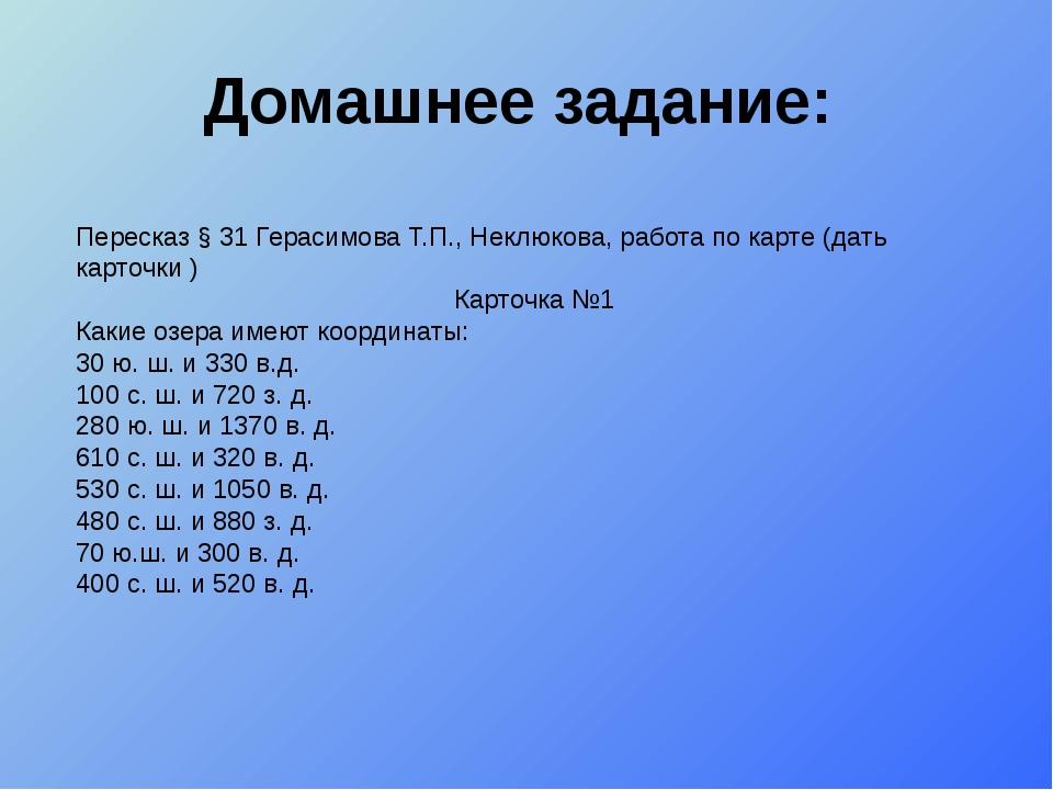 Домашнее задание: Пересказ § 31 Герасимова Т.П., Неклюкова, работа по карте (...