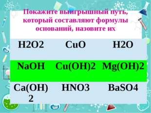 Покажите выигрышный путь, который составляют формулы оснований, назовите их Н