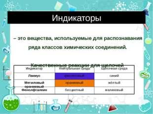 Индикаторы – это вещества, используемые для распознавания ряда классов химиче