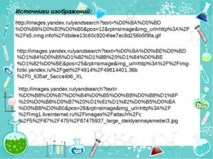 Источники изображений: http://images.yandex.ru/yandsearch?text=%D0%BA%D0%BD%D