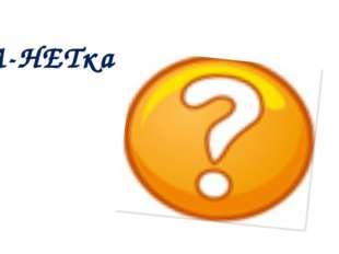 ДА-НЕТка