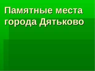 Памятные места города Дятьково