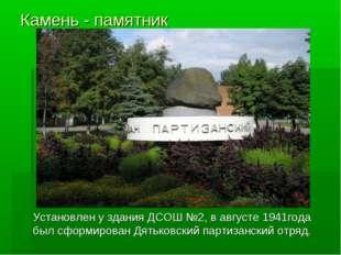 Камень - памятник Установлен у здания ДСОШ №2, в августе 1941года был сформи