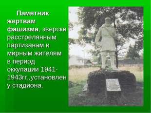 Памятник жертвам фашизма, зверски расстрелянным партизанам и мирным жителям
