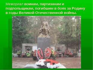 Мемориал воинам, партизанам и подпольщикам, погибшим в боях за Родину в годы
