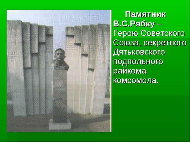 Памятник В.С.Рябку – Герою Советского Союза, секретного Дятьковского подпол...