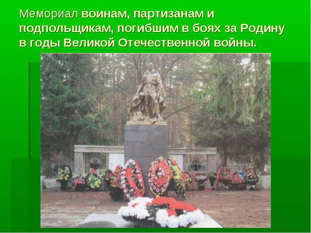 Мемориал воинам, партизанам и подпольщикам, погибшим в боях за Родину в годы...