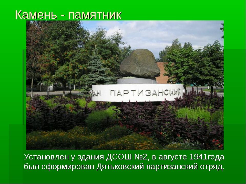 Камень - памятник Установлен у здания ДСОШ №2, в августе 1941года был сформи...