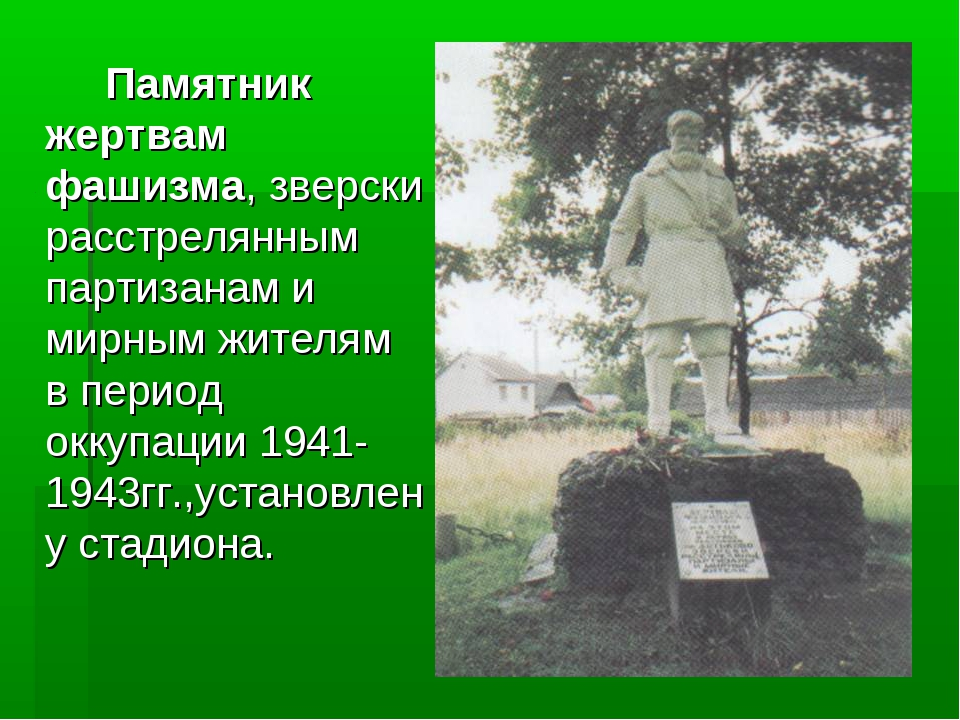 Памятник жертвам фашизма, зверски расстрелянным партизанам и мирным жителям...