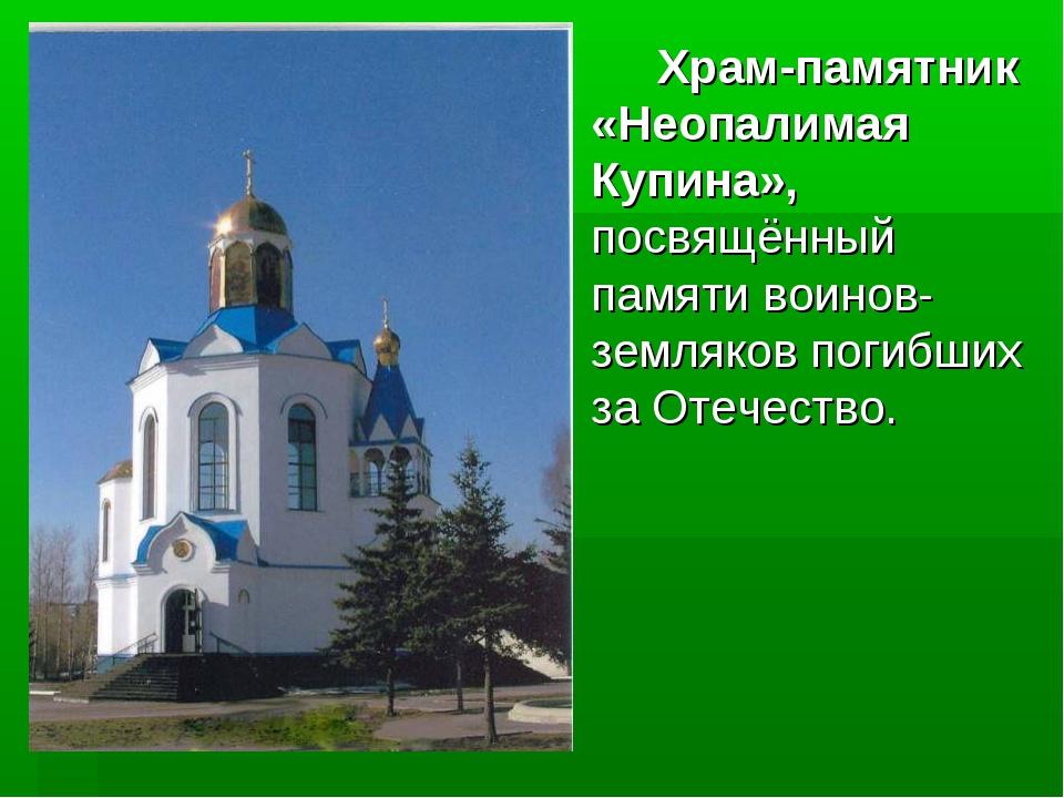 Храм-памятник «Неопалимая Купина», посвящённый памяти воинов-земляков погиб...