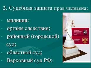 2. Судебная защита прав человека: милиция; органы следствия; районный (городс
