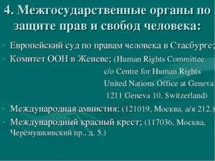 4. Межгосударственные органы по защите прав и свобод человека: Европейский су