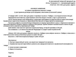 В николаевский городской народный суд Истец: Петрушкин И. С., проживающий (ад