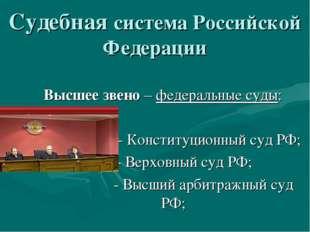 Судебная система Российской Федерации Высшее звено – федеральные суды: - Конс