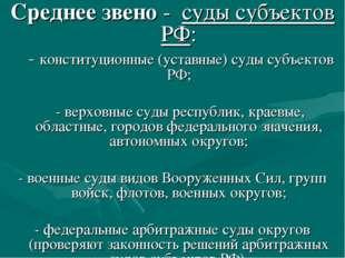 Среднее звено - суды субъектов РФ: - конституционные (уставные) суды субъекто