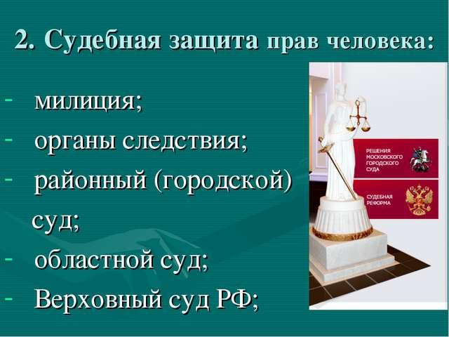 2. Судебная защита прав человека: милиция; органы следствия; районный (городс...