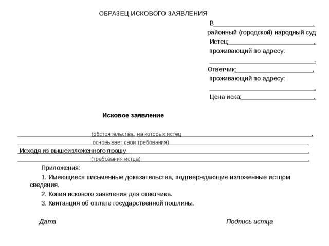 ОБРАЗЕЦ ИСКОВОГО ЗАЯВЛЕНИЯ В . районный (городской) народный суд Истец: , пр...