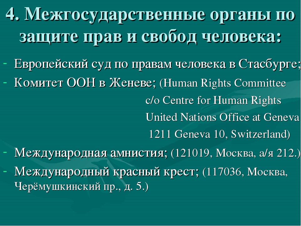 4. Межгосударственные органы по защите прав и свобод человека: Европейский су...