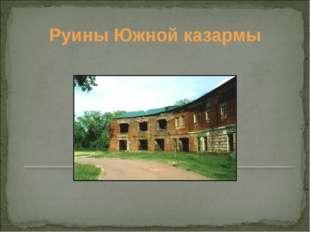 Руины Южной казармы