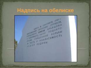 Надпись на обелиске