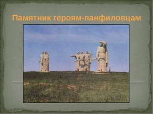 Памятник героям-панфиловцам