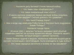 1. Назовите дату Великой Отечественной войны. 2. Что такое план «Барбаросса»?