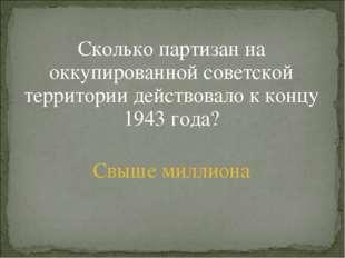 Сколько партизан на оккупированной советской территории действовало к концу 1