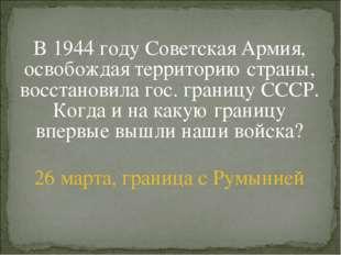 В 1944 году Советская Армия, освобождая территорию страны, восстановила гос.