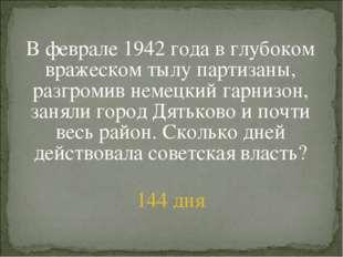 В феврале 1942 года в глубоком вражеском тылу партизаны, разгромив немецкий г