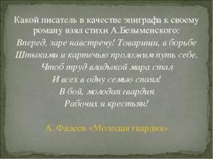 Какой писатель в качестве эпиграфа к своему роману взял стихи А.Безыменского: