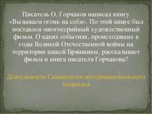 Писатель О. Горчаков написал книгу «Вызываем огонь на себя». По этой книге бы