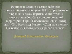 Родился в Бежице в семье рабочего-сталелитейщика. В августе 1941 г. организов