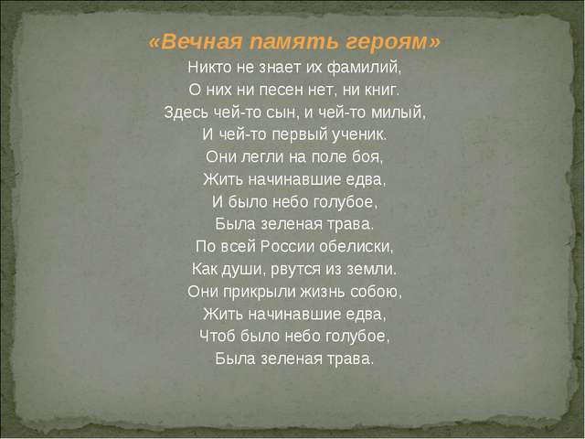 «Вечная память героям» Никто не знает их фамилий, О них ни песен нет, ни книг...