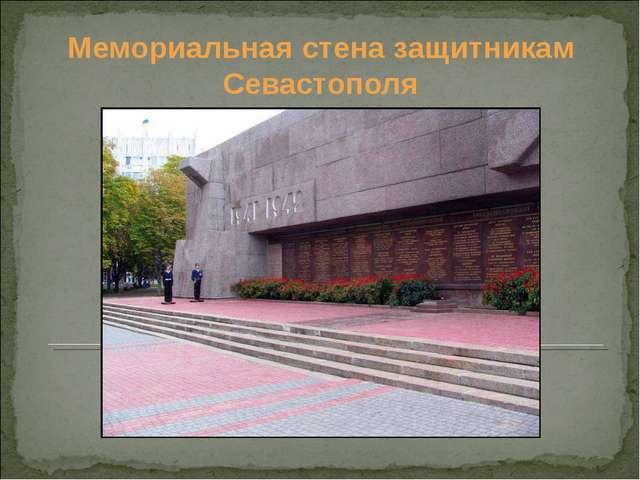 Мемориальная стена защитникам Севастополя