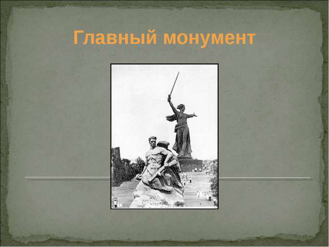 Главный монумент