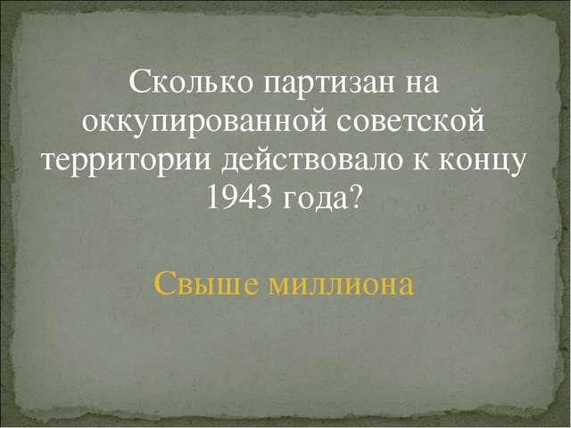 Сколько партизан на оккупированной советской территории действовало к концу 1...