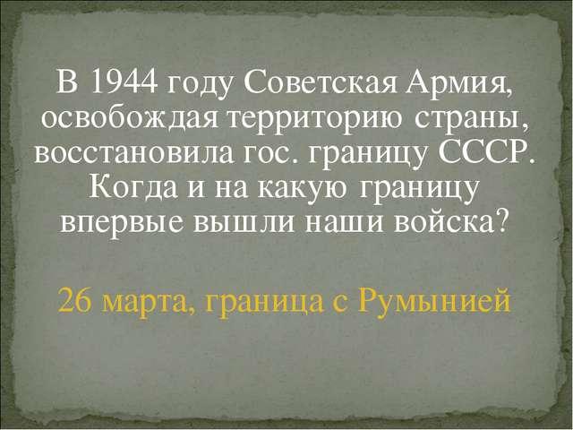 В 1944 году Советская Армия, освобождая территорию страны, восстановила гос....