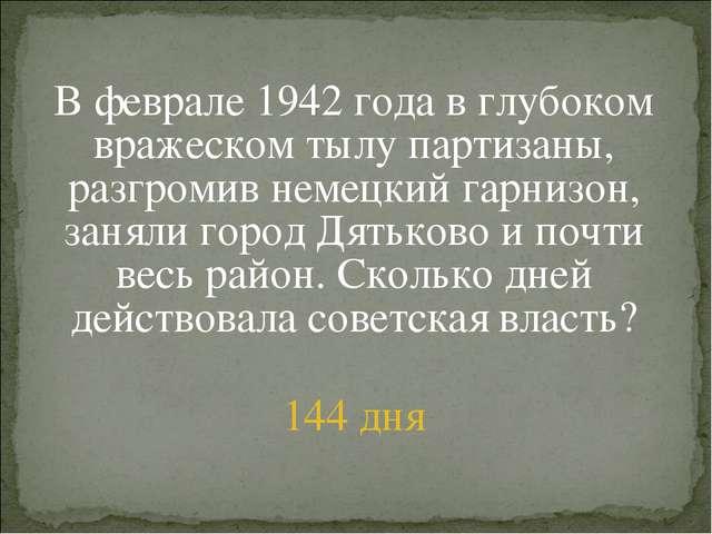 В феврале 1942 года в глубоком вражеском тылу партизаны, разгромив немецкий г...