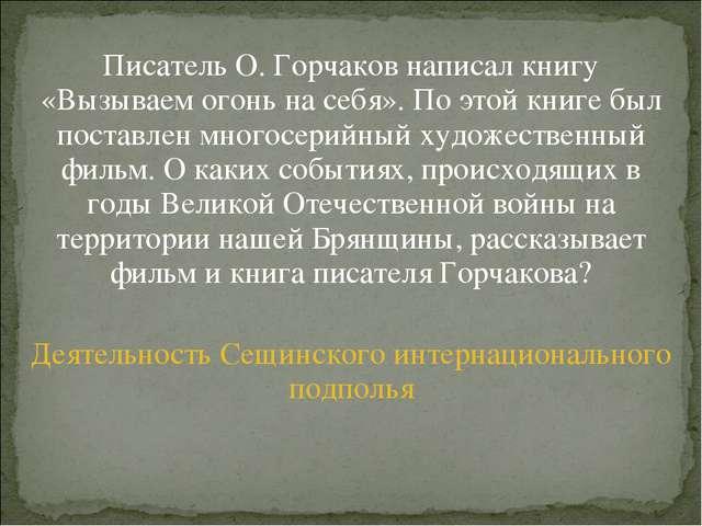 Писатель О. Горчаков написал книгу «Вызываем огонь на себя». По этой книге бы...
