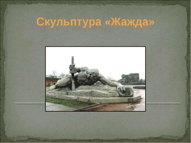 Скульптура «Жажда»
