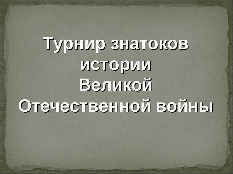 Турнир знатоков истории Великой Отечественной войны