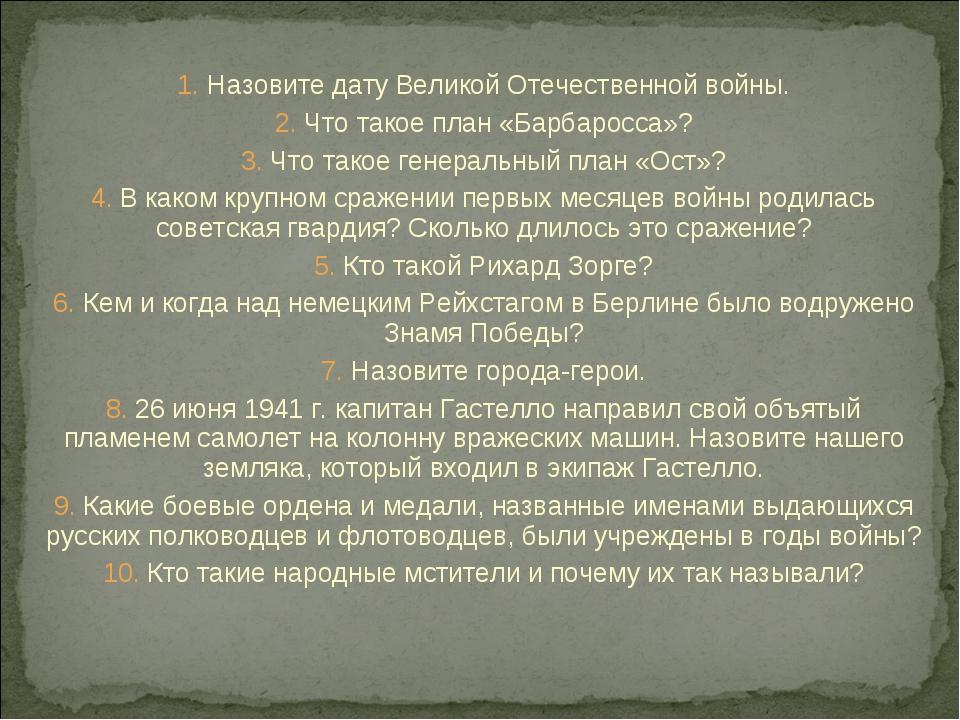 1. Назовите дату Великой Отечественной войны. 2. Что такое план «Барбаросса»?...