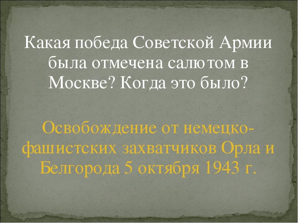Какая победа Советской Армии была отмечена салютом в Москве? Когда это было?...